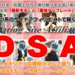 怪しい?出会い系サイトアフィリエイトで稼ぐ方法DSA(木村吾郎)のレビュー