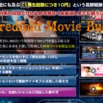 稼げるシステム!HMB YouTubeアドセンスを使わずに動画で稼ぐ方法(岡田陽平)の特典付きレビュー