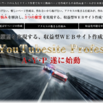 圧倒的スピードで稼ぐ!高速WEBサイト作成ツールAYP(松田敏夫・高橋るみ子)のレビュー