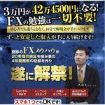 矛盾し過ぎ!矢田丈 3万円を100万円にする奇跡のFX手法
