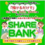 本当にお金が増えるの?永井丈晴 口座開設と同時にお金が増えるSHARE-BANK(シェアバンク)