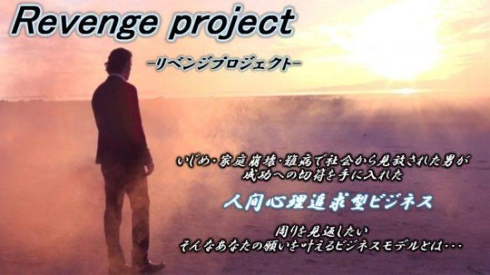 Revenge project(リベンジプロジェクト)【社会から見放された男の人間心理追求型ビジネス】