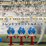 使えない?Twitterで稼ぐ方法トレンドツイートトルネード TTT(山田淳二)特典付きレビュー