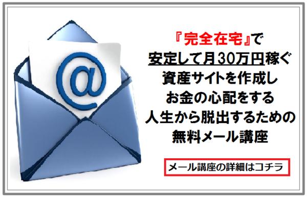 ソラの無料メール講座