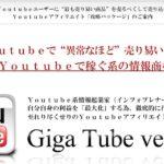 初心者でも稼げる?Giga Tube-ギガチューブ-(尾上雄二)の特典付きレビュー