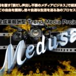 YouTubeは稼げない?和田圭太 メデューサ(完全報酬型Trend Media Project)