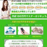 1円も保証されていない!月収150万円マスターカリキュラム(川本真義)