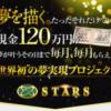 松山尚利 STARSは本当に毎月120万円もらえるの?