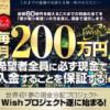 超危険!夢の現金分配『I Wish プロジェクト』田中賢に騙されないでください