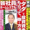 詐欺?ソーシャルファンディングプロジェクト(SFP)吉田裕章