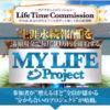 My Life Project(マイライフプロジェクト)高野勇樹は危険すぎる